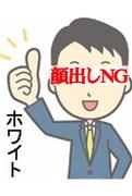 横浜ホワイトハウスの女性求人ブログ