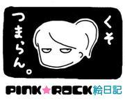PINK☆ROCK絵日記