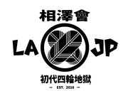 相澤會 初代四輪地獄 LA&JP