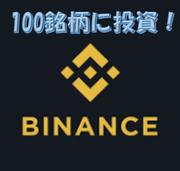 素人が仮想通貨を20万円で100銘柄運用するブログ