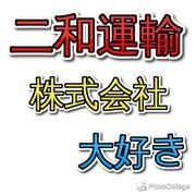 愛知県名古屋市のタンクローリーなら 二和運輸株式会社 大好き ローリー運転手のブログ