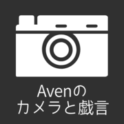Avenのカメラと戯言