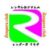 レンタルおじさんのRenpers clubスタッフ通信