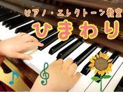 ピアノ教室ひまわり〜伊勢市二見町のピアノ教室〜