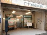 ITTO個別指導学院 越中島校ブログ
