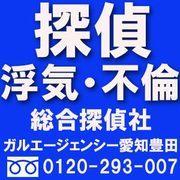 愛知県の探偵|浮気調査・不倫調査、行方調査