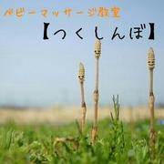 tukushinbo294さんのプロフィール