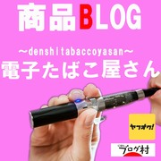 VAPE 電子タバコ のお店 denshitabaccoyasan