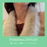 働く女性・主婦のパーソナルスタイリストブログ