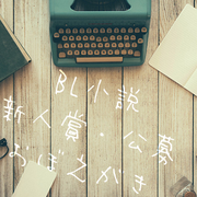 BL小説新人賞・公募おぼえがき