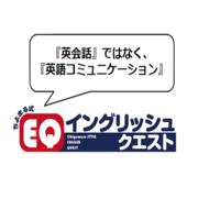 ちよまる式EnglishQuest公式サイト