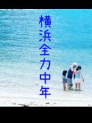 横浜全力中年さんのプロフィール