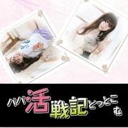 パパ活戦記〜大人の出会い情報局〜