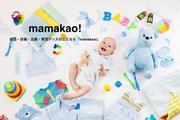mamakao!〜妊活・妊娠・出産・育児グッズ紹介〜