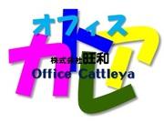 とかち 帯広 オフィスカトレアの「日々好日」ブログ