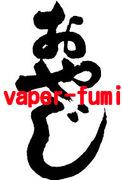 oyazi-vaper-fumiのブログ