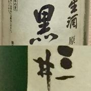日本酒のみのみ日記