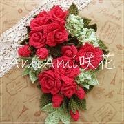 AmiAmi咲花