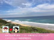 オーストラリア人外国人彼氏との国際遠距離恋愛ブログ