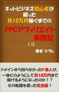 PPCアフィリエイトで月10万円稼ぐブログ