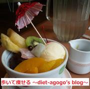 歩いて痩せる 〜diet-agogo's blog〜