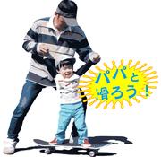 パパと滑ろう!