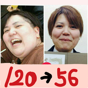 120kg→56kgに減量成功した心のボタン