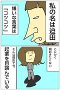 アラサー女・迫田
