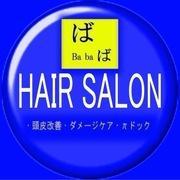 ヘアーサロンばば矢代田/アメブロ