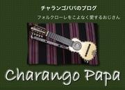 チャランゴパパのブログ