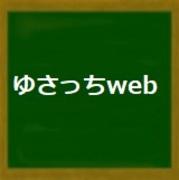 ゆさっちweb