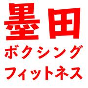 墨田ボクシングフィットネス