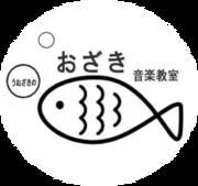 まいにちドレミ♪神戸市 東灘区 おざき音楽教室