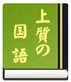 〜間違えがちな日本語を知る〜