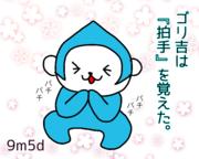 サルゴリ育児〜男の子兄弟〜