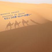モロッコの旅