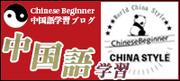 chinese beginnerさんのプロフィール