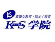 KS学院武蔵野中町校 室長ブログ