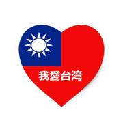 台湾に行こう/我愛台湾