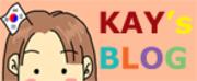 KAYのリアル韓国語とリアルな育児