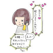 アラサー女の崖っぷち婚活ブログ