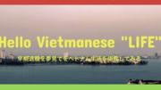 海外(ベトナム)で投資生活やってみた。