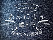kara+karaさんのプロフィール
