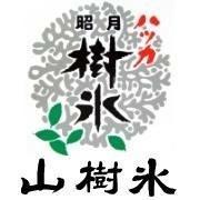 ハッカの街からラブコール 〜山樹氷公式ブログ〜