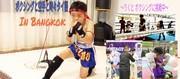 ボクシングと空手と時々タイ語inバンコク