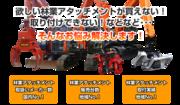 林業機械・建機・フォークリフトの富士岡山運搬機(株)