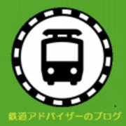 鉄道アドバイザーのブログ
