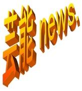 芸能ニュースまとめサイト