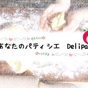無料スイーツレッスン動画あなたのパティシエ Delipa