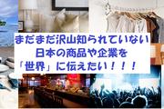 女性の働き方改革!WHOA!!JAPAN